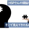 【HSP・向き合い方】HSPさんの頭脳を分解して考察してみたら、2つのアプローチが見えてきた