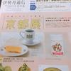 イノダコーヒのレモンパイ【追記あり】