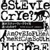 マイクル・ビショップ『誰がスティーヴィ・クライを造ったのか?』書評