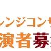 【イベント】チャレンジコンサート2016始まります!
