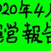 【初心者3人運営ブログ】1ヶ月目のpv数と運営報告【2020年4月編】