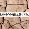 """【おすすめ】お手入れ不要?!""""珪藻土マット""""の特徴と使ってみた感想"""
