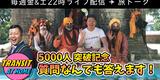 YouTube 5000人突破!本日22時 記念ライブ!
