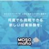 FUNDINNO【ファンディーノ】MOSOmafia、起業コストを0にして起業が当たり前の世界を作る