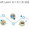 第4回Microsoft Learnもくもく会を開催しましたレポ #mslearn