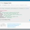 Firebaseを使ったwebアプリで、apiKeyなどの接続に必要な設定をWeb Consoleで確認する手順
