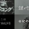 テレビ映画『怪獣マリンコング』