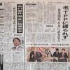 米「TPPに縛られず」  農業関税  日本に譲歩迫る