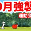10月強襲! - [2]運動会 Lv.2【攻略】にゃんこ大戦争