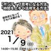 2021年1月9日セミナーレポ「ポジティブ思考になる方法」「時間を上手く活用する方法」