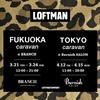 【LOFTMAN caravan in TOKYO】
