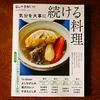 暮しの手帖別冊『気分を大事に 続ける料理』
