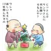 【今日は何の日?】ジジとババ クリスマスツリーの日