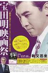 『緯度0大作戦』『銀幕に愛をこめて ぼくはゴジラの同期生』刊行記念 宝田明映画祭