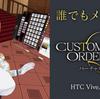 カスタムオーダーメイド3D2「バーチャルアバタースタジオ(β)」公開