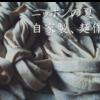 【8月の料理教室】ニッポンの夏!自家製、麺作り。