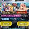 【FGO】サバ☆フェス3ガチャ、そしてまたまたエドモンガチャ引いてきた!!