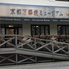 京都万華鏡ミュージアムのお話。