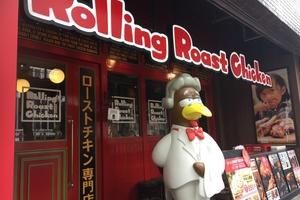 ローリングローストチキン(大阪市西区)