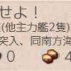 【艦これ日記】第2期 精鋭「四水戦」、南方海域に展開せよ! 攻略