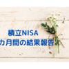 【積立NISA 8か月間】の結果報告
