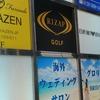RIZAPGOLF 5,000円体験レッスン