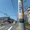 美しき地名 第64弾-3 「花見台(横浜市・保土ヶ谷区)」