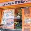 金沢カレーがバンコクで味わえると知って、行ってきました