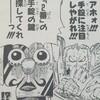 ワンピースブログ[四十二巻] 第402話〝2番の手錠〟