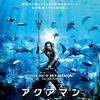 【ネタバレ感想】映画『アクアマン』から学ぶ人生(レビュー・解説)|アクション最高!