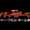 【映画】スパイダーマン:ファー・フロム・ホーム 最新トレーラー