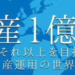 FXプラチナファンド・パーフェクトコピー にレア特典を追加!