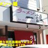 ラーメン一鶴~2016年11月20杯目~