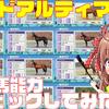 【ダビスタ】種牡馬能力の統計を取ってみた~ロードアルティマ編~【Switch】
