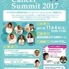 AYA Cancer Summit 2017