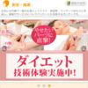【陸マイラー】② ファンくるのダイエットモニター体験!