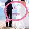 結婚5年目は<木婚式>!プレゼントは何が良い?夫婦仲を円満に保つ秘訣は?