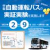 #755 運賃「顔パス」の技術導入 横浜市栄区の自動運転バス実験