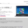Windows 10の Technical Preview  ダウンロード編