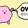日本人が間違いやすいフォニックス「ow 」