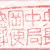 04 旅行貯金 中央郵便局にこだわる<その4>(2000年8月)