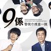 警視庁捜査一課9係 season12 9話(最終回) 動画をみた感想です(ネタバレ)
