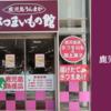 【大阪】鹿児島うんまか さつまいもの館に行ってきた!