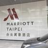 【SPGアメックス】を持っているといいことあるかも。台北マリオットホテル滞在