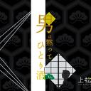 上松屋の若社長ブログ