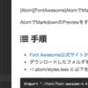 AtomでMarkdownのPreviewをする際にFontAwesomeを有効にする