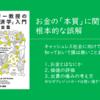 【図解レビュー】アリエリー教授の行動経済学入門とキャッシュレスを考察