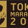 【後編】東京マラソンで初完走!はじめてのフルマラソンを振り返ってみた。