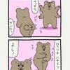 悲熊「準備運動」
