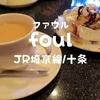 【十条喫茶】富士見銀座「foul(ファウル)」懐かしさ残るお店で出会った素敵なママさん
